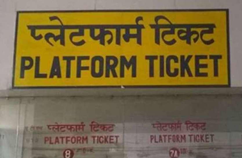 महंगाई की मार: तीन गुना महंगा हुआ Platform Ticket, अब लोगों को चुकाने होंगे इतने रुपये