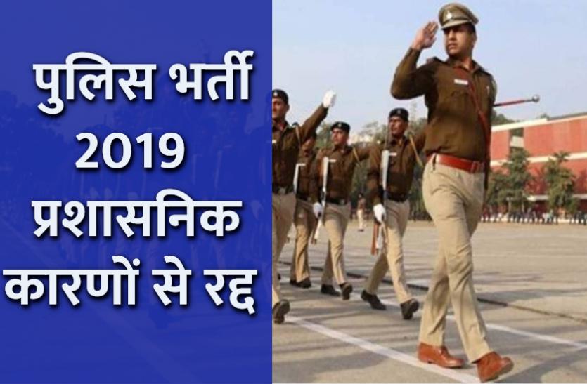 दिल्ली पुलिस हेड कांस्टेबल भर्ती 2019 प्रशासनिक कारणों से रद्द, यहां पढ़ें पूरी डिटेल्स