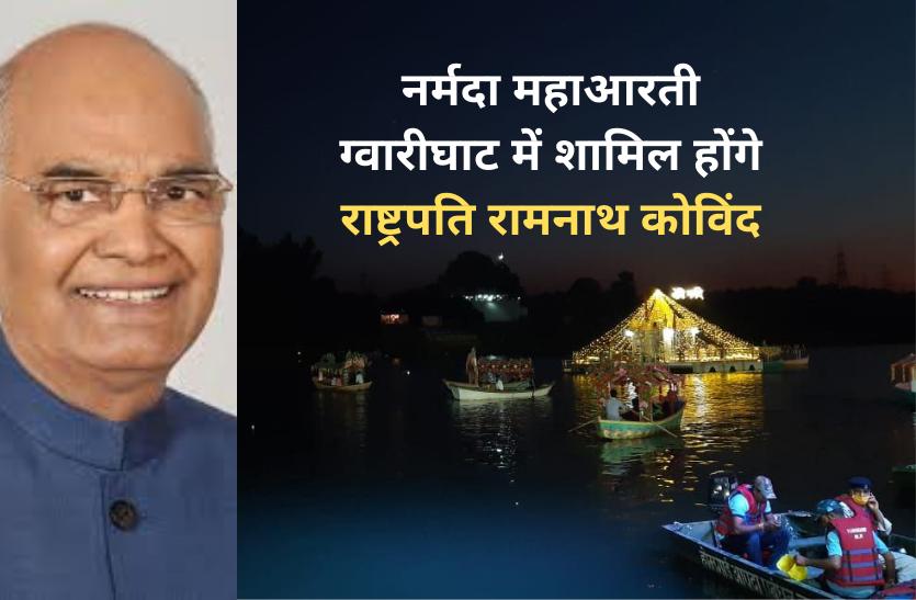 नर्मदा महाआरती ग्वारीघाट में शामिल होंगे राष्ट्रपति रामनाथ कोविंद