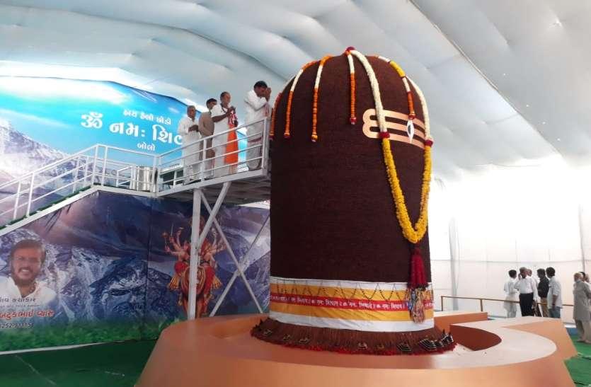 MAHASHIVRATRI NEWS: नौ लाख रुद्राक्ष से बना 15 फीट ऊंचा शिवलिंग