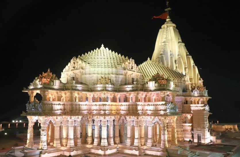 महाशिवरात्रि पर लगातार 42 घंटे तक खुला रहेगा सोमनाथ महादेव मंदिर