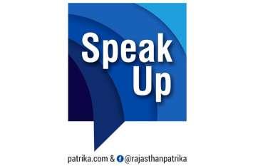पत्रिका 'स्पीक अप' कॉन्टेस्ट : आपके विचारों से बदल सकते हैं हालात, भेजें अपना वीडियो