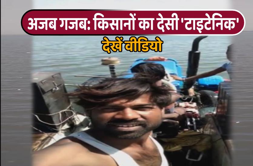 अजब गजब MP..यहां पर पानी पर जहाज नहीं दौड़ता है ट्रेक्टर ! देखें वीडियो