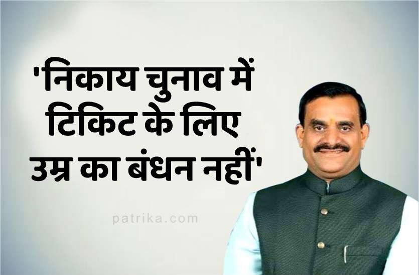 निकाय चुनाव के दावेदारों के लिए बड़ी खबर, बीजेपी प्रदेशाध्यक्ष का बड़ा ऐलान