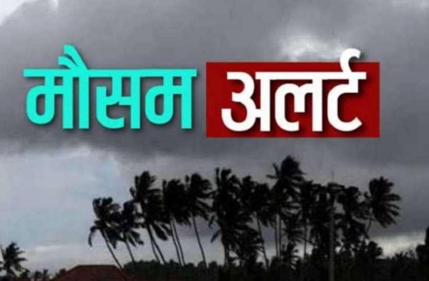 Weather Update: दिल्ली-एनसीआर समेत कई राज्यों में भारी बारिश के साथ ओले पड़ने की चेतावनी