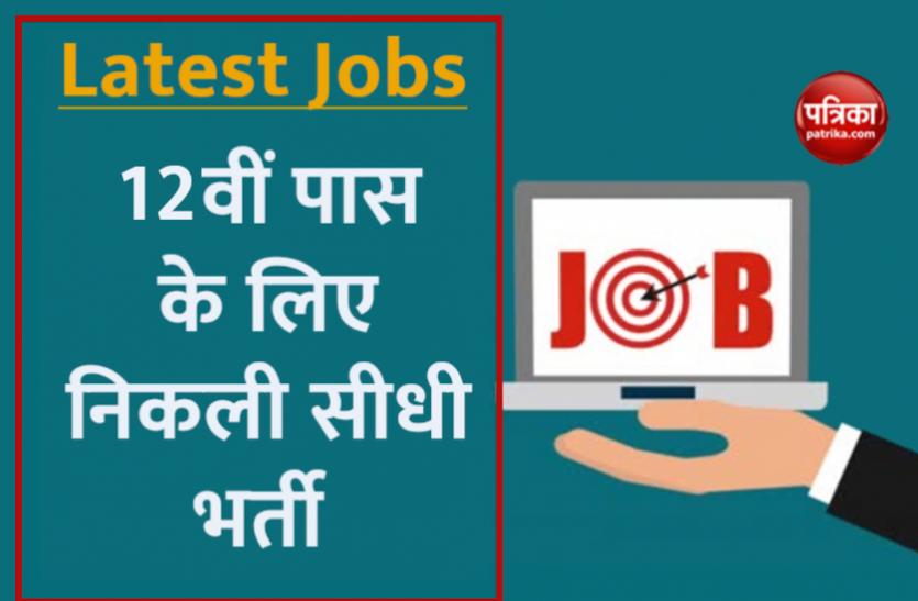 सरकारी नौकरी: 12वीं पास युवाओं के लिए निकली सीधी भर्ती, बिना लिखित परीक्षा के होगा चयन