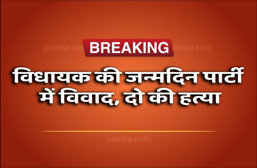 भाजपा विधायक की जन्मदिन पार्टी में विवाद, दो की हत्या