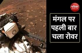 Video: मंगल ग्रह पर पहली बार 21 फीट चला नासा का रोवर, मिट्टी पर बने ऐसे निशान