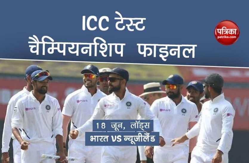 ICC Test Championship के फाइनल में पहुंचा भारत, इंग्लैंड को 25 रन से दी शिकस्त