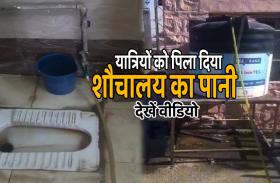 video story : शौचालय के नल से रेलवे स्टेशन पर भरी पीने के पानी की टंकी