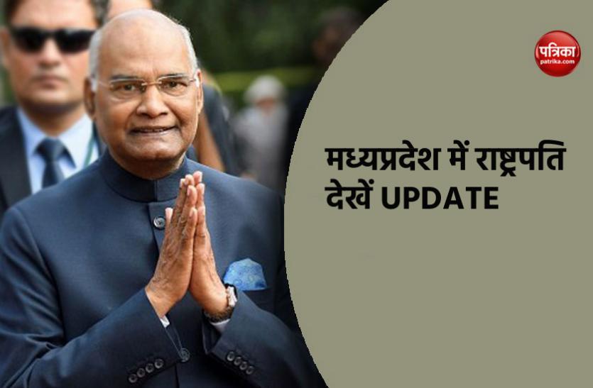 राष्ट्रपति रामनाथ कोविंद बोले- पूर्वाग्रह से मुक्त रहें न्यायाधीश, देश को आपसे बहुत अपेक्षाएं, देखें Updates