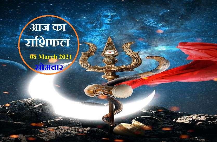 Horoscope Today 8 March 2021 : महाशिवरात्रि से ठीक पहले आ रहे इस सोमवार को भगवान शिव बरसाएंगे अपनी कृपा, जानें कैसा रहेगा आपका सोमवार?