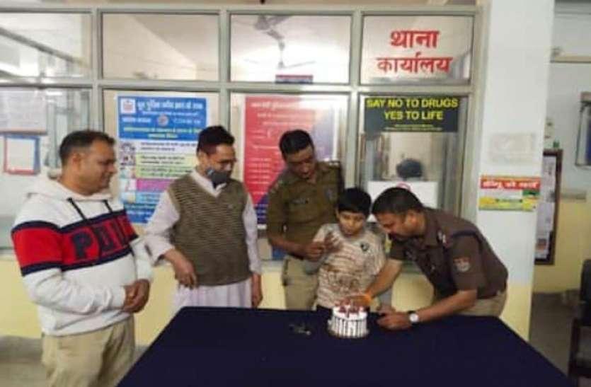 जन्मदिन नहीं मनाए जाने से नाराज बच्चा चल दिया नाना के घर, थाने में कटवाना पड़ा केक