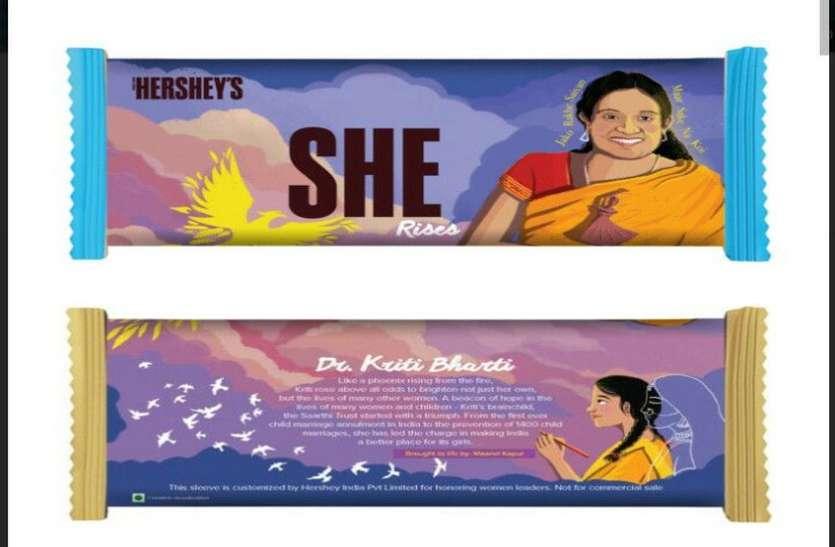 डॉ.कृति भारती के सम्मान में स्पेशल चॉकलेट एडिशन लांच