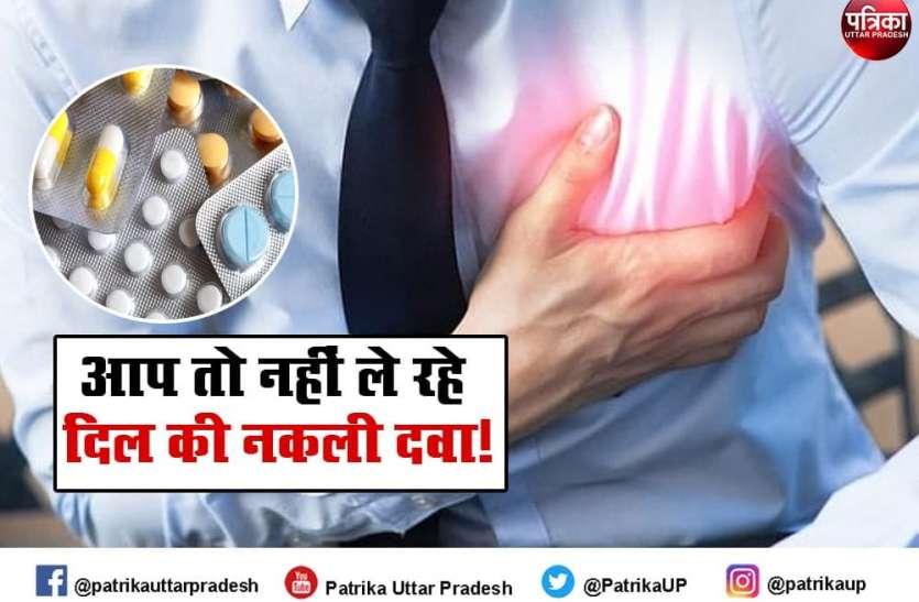 सावधान! बाजार में बिक रही है दिल की नकली दवा, ड्रग कंट्रोलर ने जारी किया अलर्ट