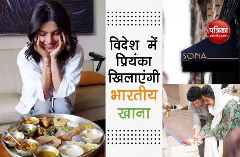 न्यूयॉर्क में एक्ट्रेस Priyanka Chopra ने खोला भारतीय रेस्टोरेंट, फैंस संग तस्वीर शेयर कर बताया नाम