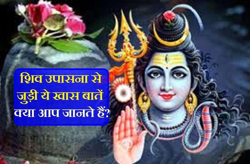 सोमवार को शिव पूजा : ऐसे करें उपासना और ये चढ़ाएं फूल, जानें कुछ खास बातें