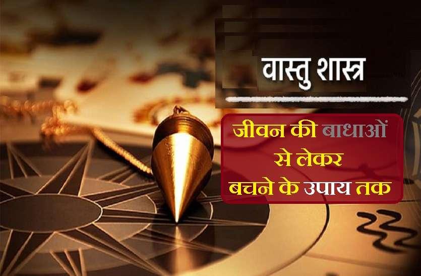 Vastu Sahstra: जानिये किन चीजों से जीवन में आ सकती हैं बाधाएं, ये हैं उपाय