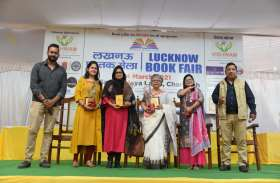 Lucknow Book Fair -2021: बाल संग्रहालय चारबाग में लखनऊ बुक फेयर-2021: चतुर्थ दिवस