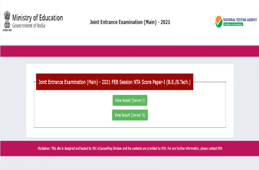 JEE Main 2021 Result: जेईई मेंस 2021 फेज-1 के रिजल्ट जारी, एक ही क्लिक में यहां से करें चेक