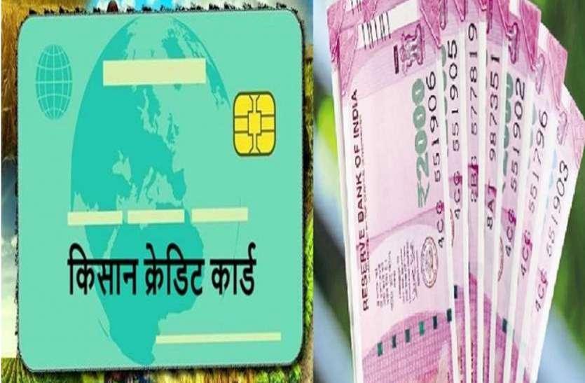Kisan Credit Card : 15 अप्रैल तक सभी किसानों का बनेगा केसीसी, 4% ब्याज पर 3 लाख तक ले सकेंगे लोन, जानें- पूरी डिटेल