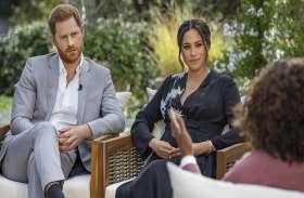 ओपरा विन्फ्रे के इंटरव्यू में मेगन मार्केल ने लगाए शाही परिवार पर भेदभाव का आरोप, बच्चे के रंग पर भी उठे सवाल