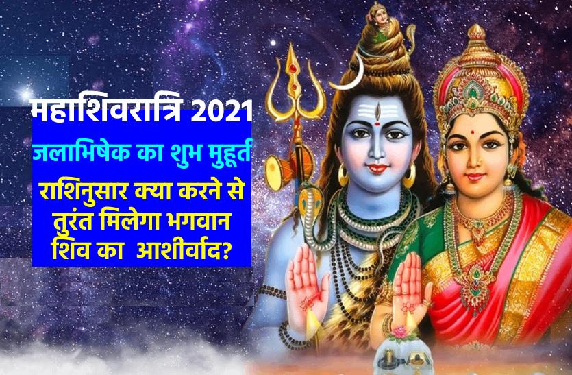Mahashivratri 2021: महाशिवरात्रि के दिन भगवान शिव का जलाभिषेक और राशि अनुसार करें अराधना