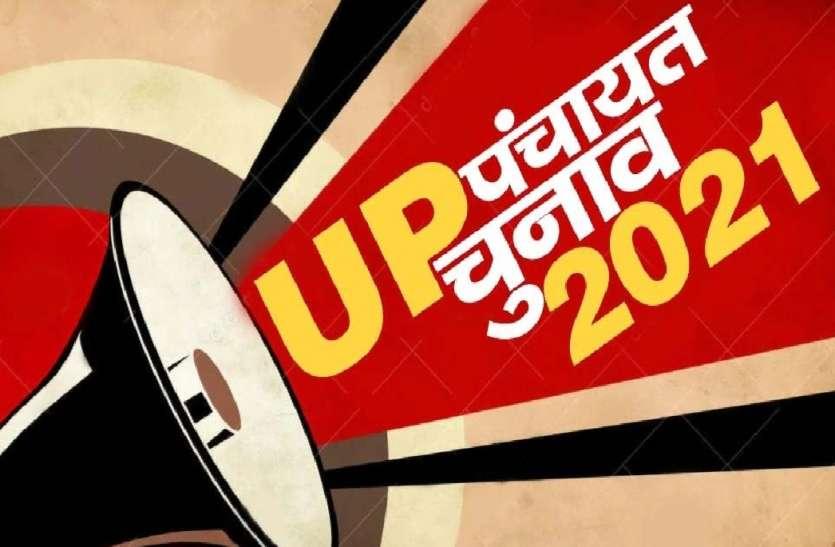 UP Panchayat Chunav 2021: पंचायत चुनाव की तारीखों को लेकर बड़ी खबर, इस तारीख से शुरू होगा नामांकन
