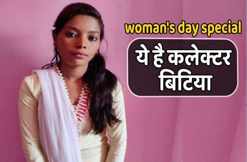 #InternationalWomensDay आज एक दिन की कलेक्टर बनेगी बहादुर बेटी अर्चना