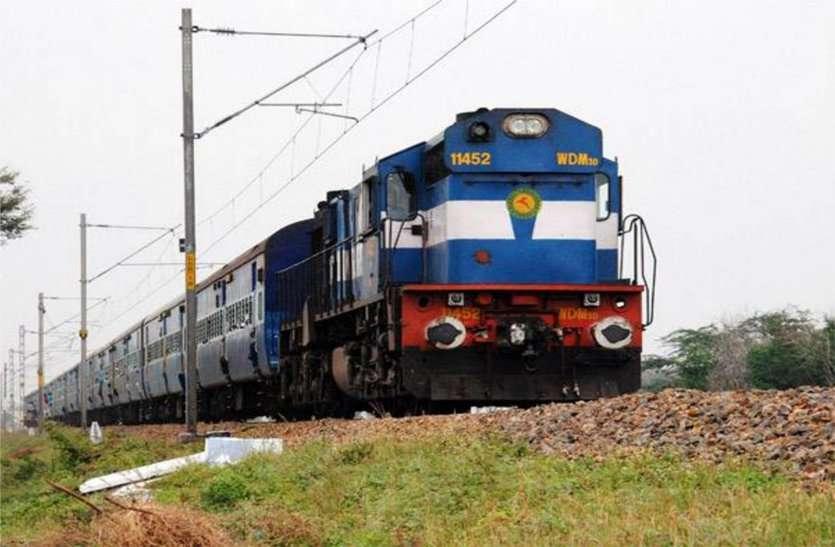 रेल यात्रियों के लिए खुशखबरी: छोटी दूरी में चलेंगी दो जोड़ी ट्रेनें, लोगों को मिलेगी बड़ी राहत