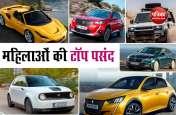 Women's Day 2021: जानिए क्या है महिलाओं की पहली पसंद, ये रहीं टॉप 9 कारें