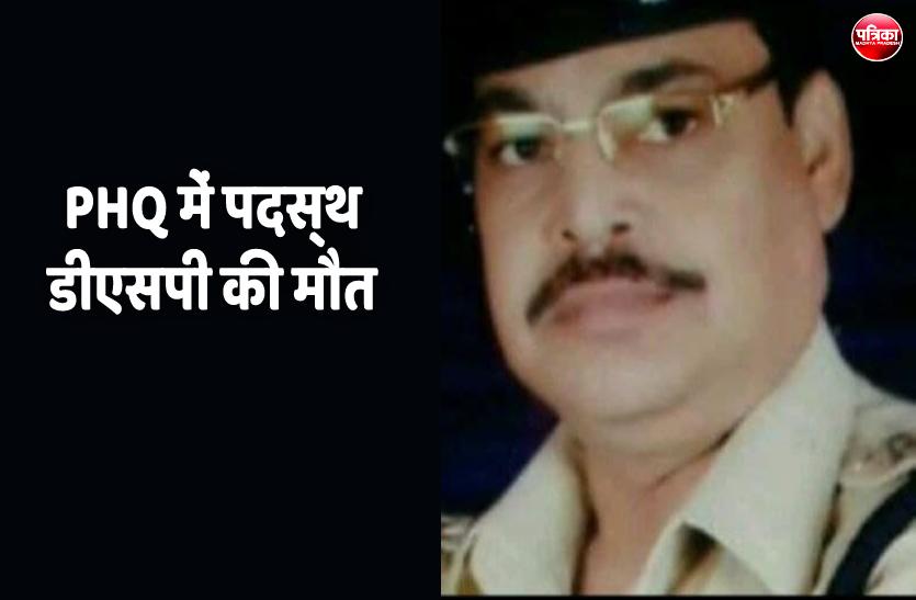 डीएसपी बीएस अहिरवार ने की आत्महत्या, पुलिस मुख्यालय में थे पदस्थ