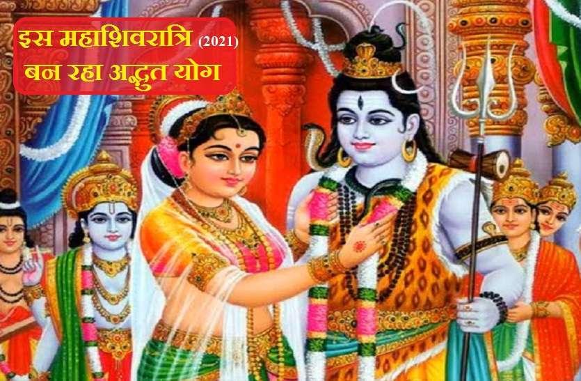 https://www.patrika.com/festivals/maha-shivratri-2021-with-some-best-jyotish-yogs-6718899/