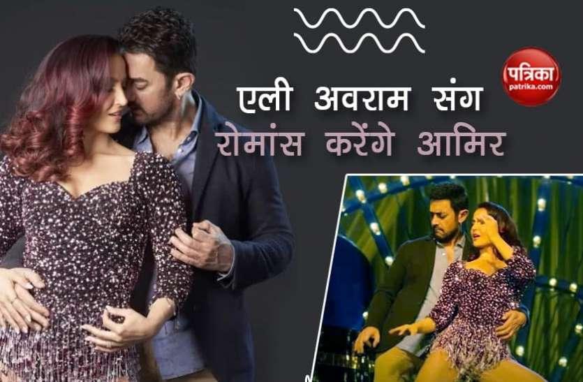एली अवराम संग रोमांस का तड़का लगाते हुए नज़र आएंगे Aamir Khan, गाने के पोस्टर ने बढ़ाई फैंस की धड़कने