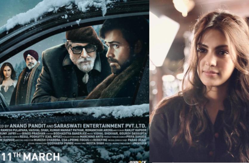 अमिताभ, इमरान स्टारर 'चेहरे' के नए पोस्टर्स से भी गायब Rhea Chakraborty, क्या किस्टल से किया रिप्लेस?