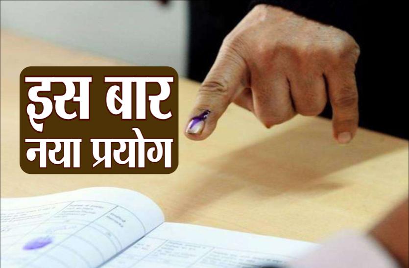नगरीय निकाय दो और तीन चरणों में होंगे पंचायत चुनाव, गलत जानकारी देने पर 6 माह की सजा