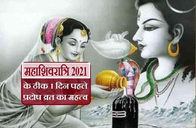 https://www.patrika.com/festivals/pradosh-vrat-march-2021-just-before-mahashivratri-6727433/