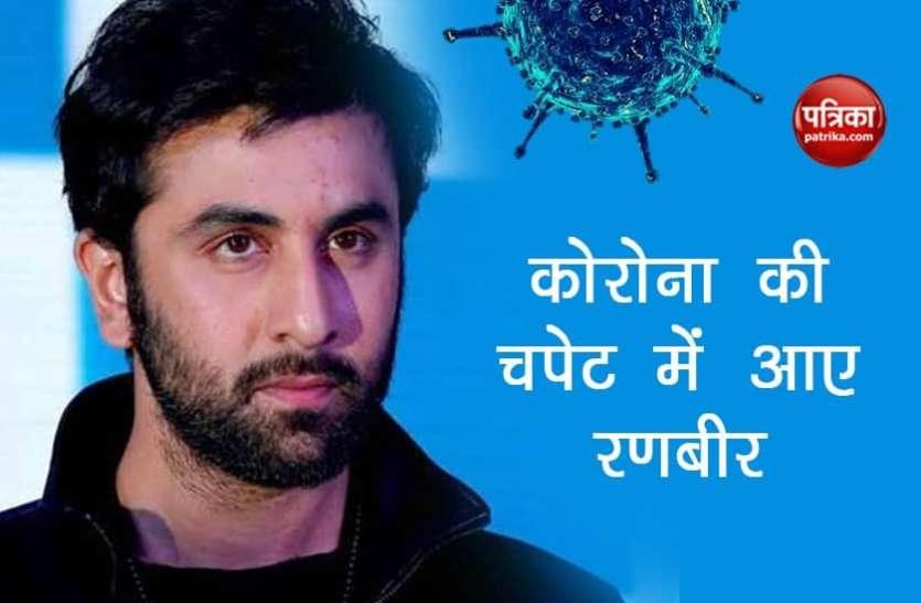 एक्टर Ranbir Kapoor को हुआ कोरोनावायरस, रणधीर कपूर ने बताया एक्टर की तबीयत का हाल