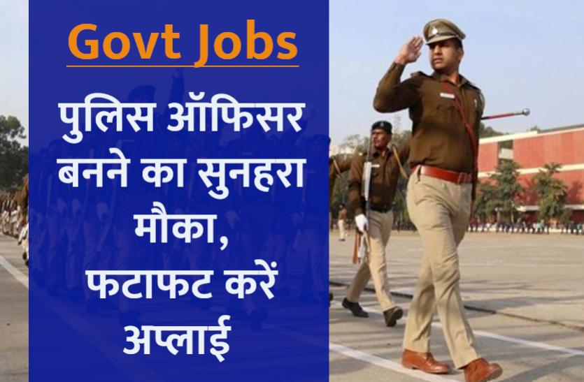राजस्थान पुलिस एसआई भर्ती के लिए आवेदन का कल अंतिम दिन, जल्द करें अप्लाई