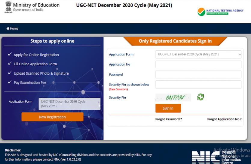 यूजीसी नेट जेआरएफ परीक्षा के लिए आवेदन का आज अंतिम दिन, 12 मार्च से कर सकेंगे आवेदन में सुधार