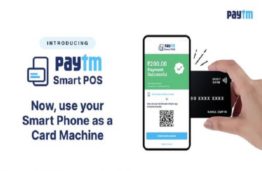 Paytm के लॉन्च किया Smart POS, दुकानदार अपने एंड्रॉयड फोन के जरिए लें सकेंगे डेबिट और क्रेडिट कार्ड से पेमेंट