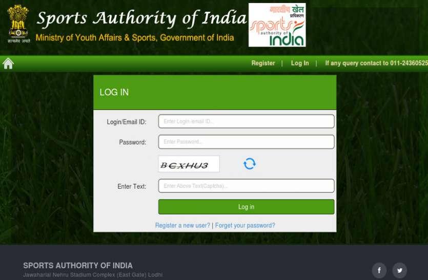 भारतीय खेल प्राधिकरण में यंग प्रोफेशनल और अन्य के पदों पर भर्ती का नोटिफिकेशन जारी, पढ़ें पूरी डिटेल्स