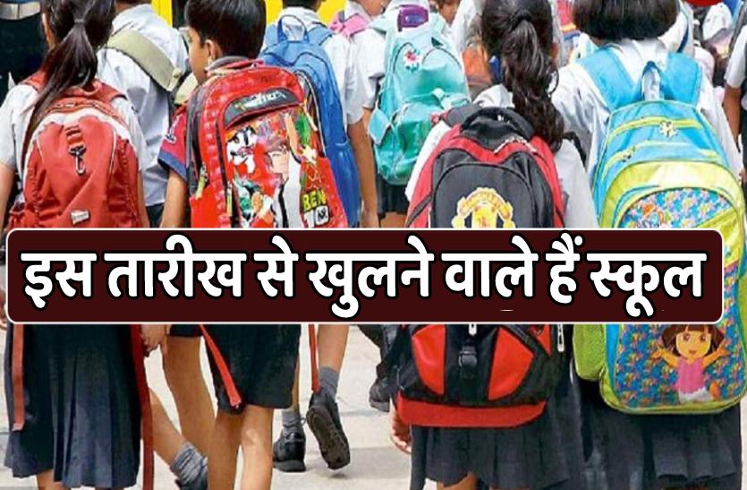 तीसरी लहर की आशंका के बीच शिक्षा मंत्री ने दिए स्कूल खोलने के संकेत, स्वास्थ्य मंत्री बोले अभी बच्चों के लिए खतरा