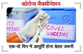 वैक्सीन की अब केवल पांच हजार डोज ही बची...हो सकती है परेशानी
