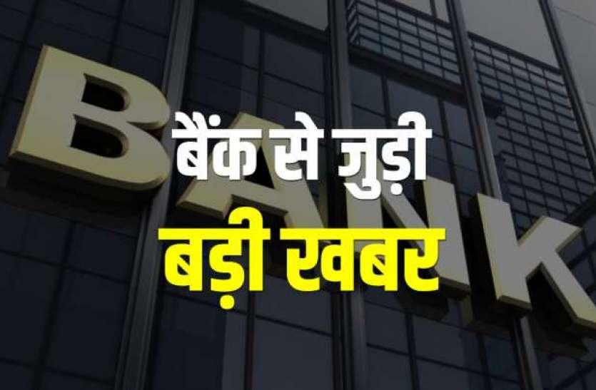 बैंकों में कामकाज सुबह 10 से दोपहर 1 बजे तक, चिन्हाकित संस्थानें ही लेनदेन कर सकेगी