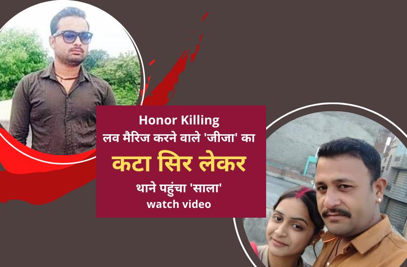 Honor Killing लव मैरिज करने वाले 'जीजा' का  कटा सिर लेकर  थाने पहुंचा 'साला' watch video