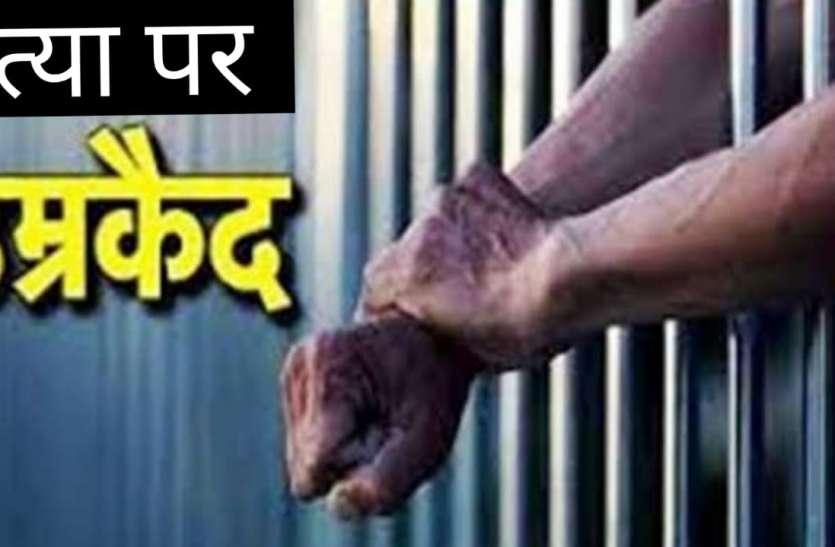 तीन अभियुक्तों को अदालत से मिली उम्रकैद की सजा, जाने क्या है पूरा मामला