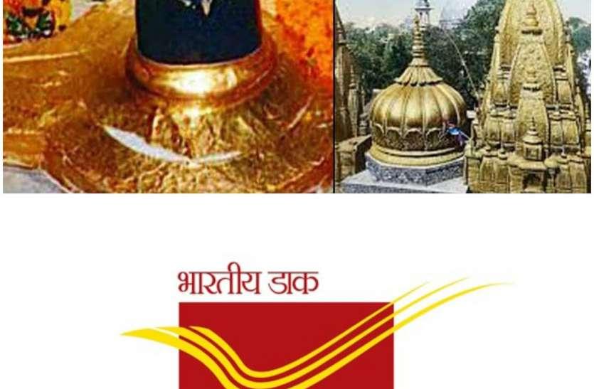 महाशिवरात्रि पर घर बैठे मंगाए श्री काशी विश्वनाथ मंदिर का प्रसाद
