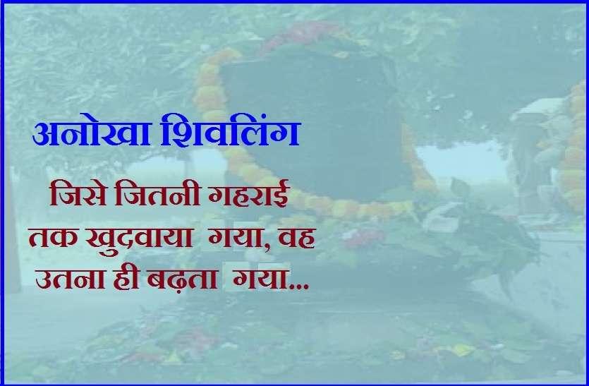 महाशिवरात्रि : महमूद गजनवी ने इस शिवलिंग पर खुदवाया था कलमा, अब दोनों समुदाय एक साथ करते हैं प्रार्थना