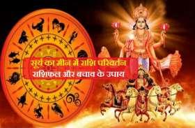 Surya Rashi Parivartan 2021: सूर्य का मीन राशि में परिवर्तन, इन 5 राशिवालों की चमकेगी किस्मत